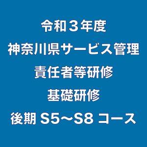 サービス管理責任者研修S5S8